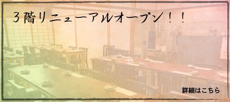 巽楽 リニューアル オープン