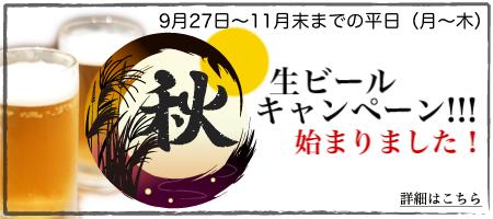 巽楽 ビールキャンペーン