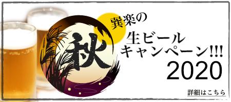 巽楽 生ビールキャンペーン2020