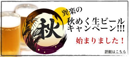 巽楽 秋 生ビール キャンペーン